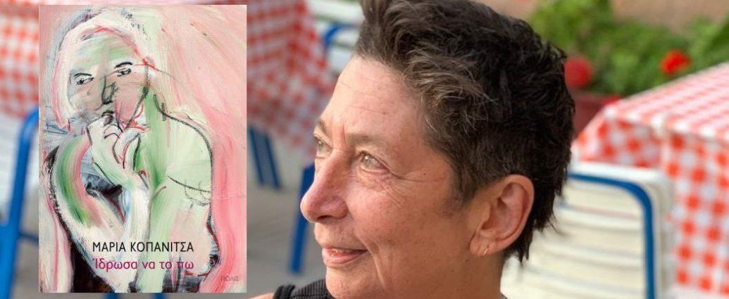 """, Συνέντευξη: Μαρία Κοπανίτσα """"Κουβαλάω δύο πολιτισμούς μέσα μου"""""""