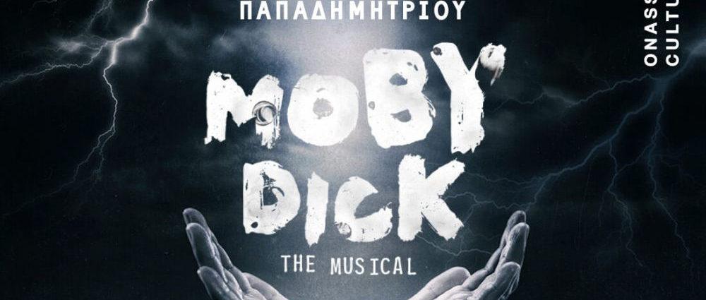 , «MOBY DICK» από 28 Φεβρουαρίου 2020 στο Θέατρο Παλλάς
