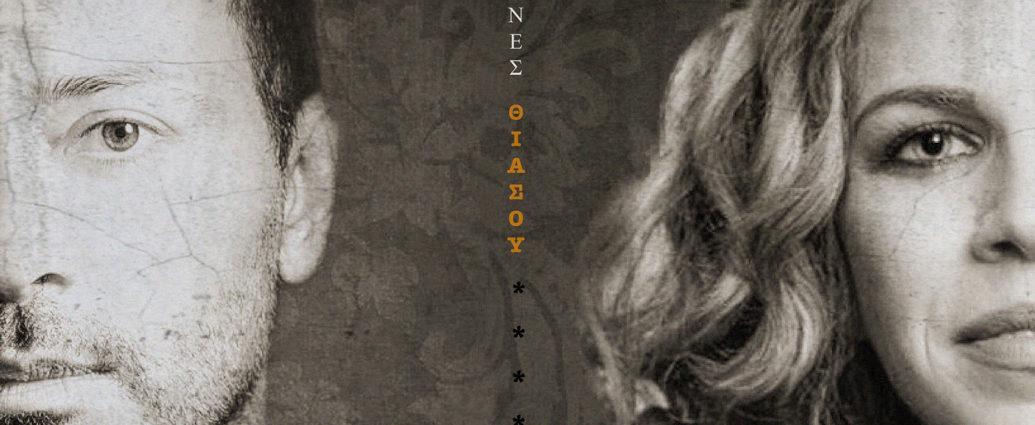 , Νέο τραγούδι: Σταύρος Σιόλας, Βιολέτα Ίκαρη  «Φωνές Θιάσου»