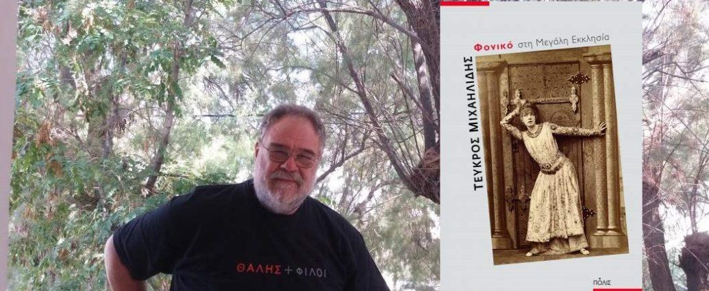 , Συνέντευξη του Τεύκρου Μιχαηλίδη στο The Book.Gr