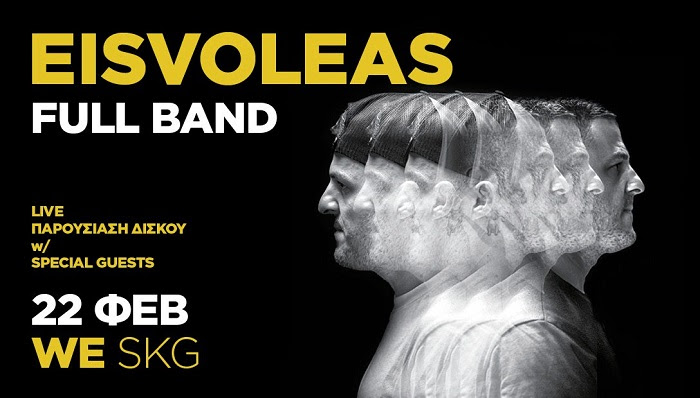 , EISVOLEAS Full Band Live w/ Special Guests | Σάββατο 22 Φεβρουαρίου
