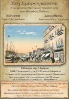 , HIV του Θανάση Τριαρίδη | Σκηνοθεσία: Έλενα Σωκράτους | 9-15 Σεπτεμβρίου σε Αθήνα και Πάτρα