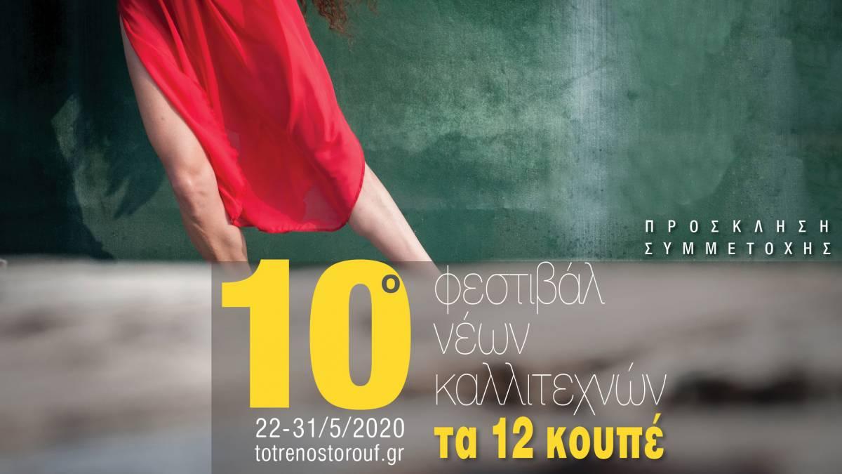 10o Φεστιβάλ Νέων Καλλιτεχνών «Τα 12 Κουπέ»   Το Τρένο στο Ρουφ   Πρόσκληση Συμμετοχής Καλλιτεχνών Θεάτρου, Χορού, Μουσικής, Εικαστικών