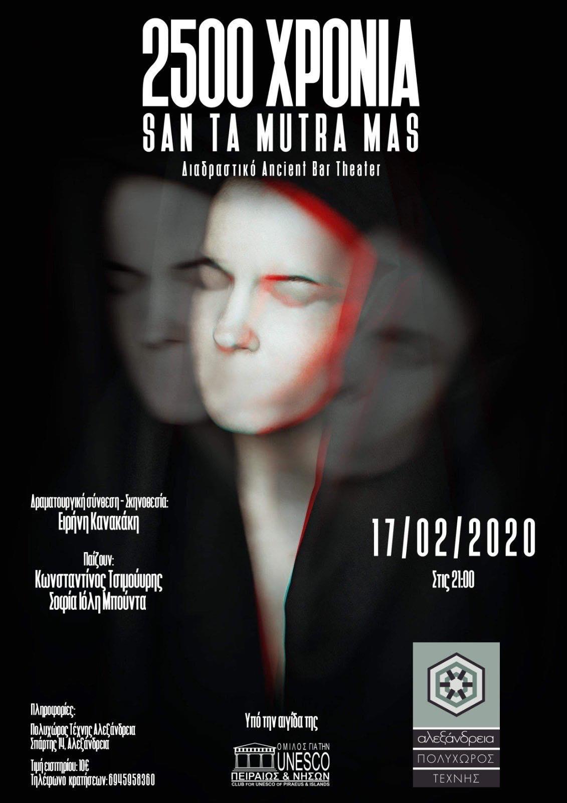 , 2.500 χρόνια SAN TA MUTRA MAS   Σκηνική Σύνθεση   Μουσικοθεατρικό Interactive Ancient Bar-Theater