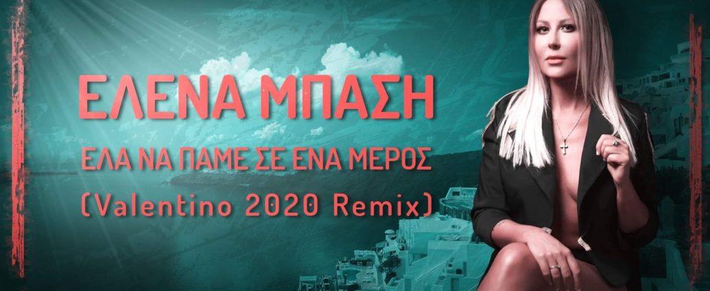 , Έλενα Μπάση: Επιστρέφει μουσικά με το remix του «Έλα να πάμε σε ένα μέρος» με την υπογραφή Valentino (teaser)