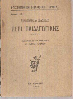 , «Sapere aude» ή κατά το ελληνικότερον «Τόλμησε να γνωρίζεις»