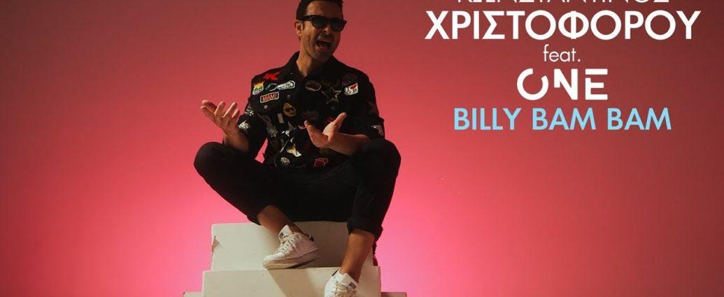 , Κωνσταντίνος Χριστοφόρου feat. ONE – «Billy Bam Bam» | Κυκλοφόρησε το βίντεο κλιπ!