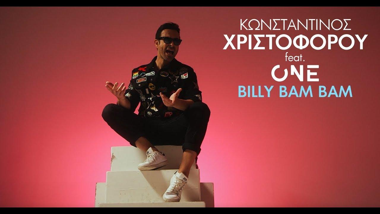 Κωνσταντίνος Χριστοφόρου feat. ONE – «Billy Bam Bam» | Κυκλοφόρησε το βίντεο κλιπ!