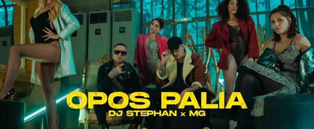 """, Στην κορυφή των YouTube Trends το """"Opos Palia"""" των Dj Stephan και MG"""