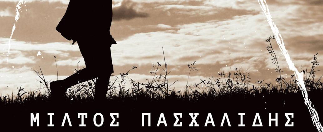 , Μίλτος Πασχαλίδης: «Στη χώρα των αθώων» – Ένα ποίημα του Μάνου Ελευθερίου για τον αδικοχαμένο Βαγγέλη Γιακουμάκη