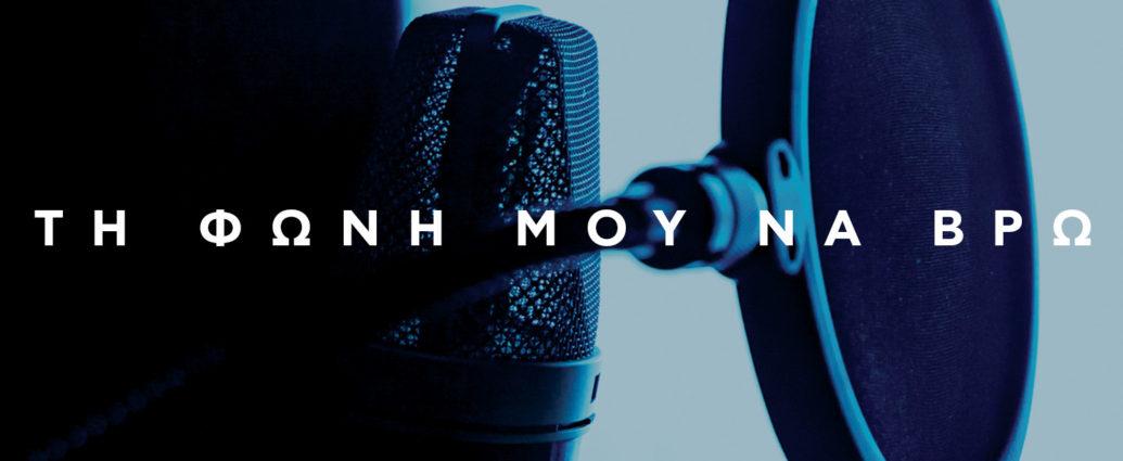 , Νέο Single : Τη φωνή μου να βρω