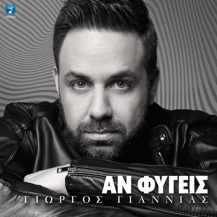 , Γιώργος Γιαννιάς – «Αν Φύγεις»   Νέο Τραγούδι