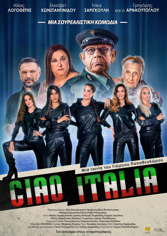 , Ciao Italia «Οι κλέφτες της καρδιάς μας» Από τις 13 Φεβρουαρίου στους Κινηματογράφους από την Odeon