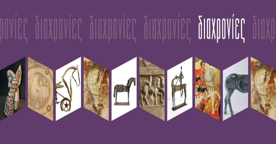 «Διαχρονίες»: Μια συνομιλία των συλλογών του Διαχρονικού Μουσείου Λάρισας με σύγχρονους Έλληνες εικαστικούς   Από τις 25 Φεβρουαρίου στο Κέντρο Πολιτισμού «ΕΛΛΗΝΙΚΟΣ ΚΟΣΜΟΣ»