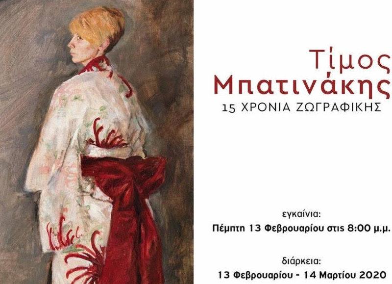 Έκθεση Ζωγραφικής | Τίμος Μπατινάκης : «Δεκαπέντε χρόνια ζωγραφικής»