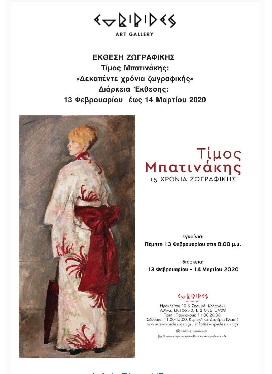 , Έκθεση Ζωγραφικής | Τίμος Μπατινάκης : «Δεκαπέντε χρόνια ζωγραφικής»
