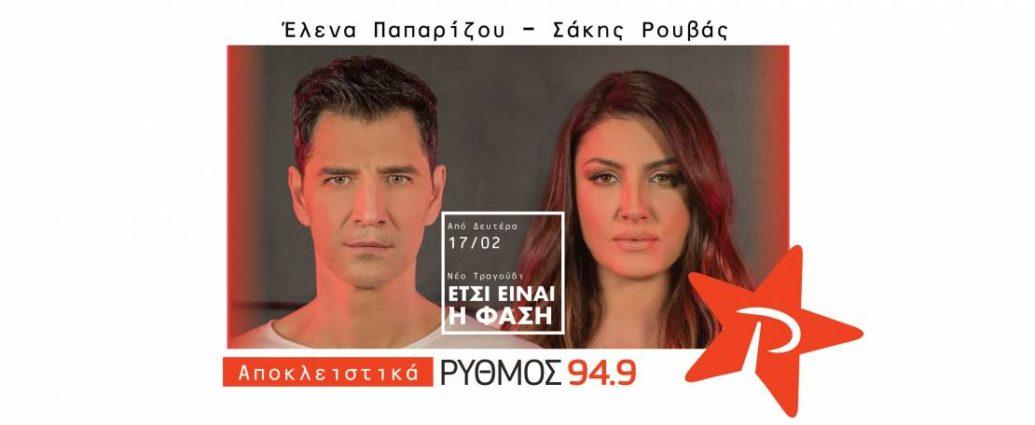 , Έλενα Παπαρίζου – Σάκης Ρουβάς | Νέο Τραγούδι αποκλειστικά στον Ρυθμό 9,49