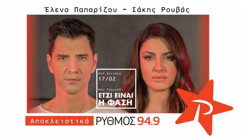 Έλενα Παπαρίζου – Σάκης Ρουβάς | Νέο Τραγούδι αποκλειστικά στον Ρυθμό 9,49