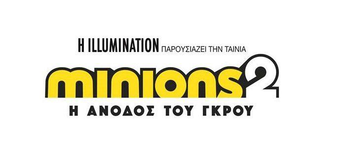 «Minions 2» : Η Άνοδος του Γκρου | Από 3 Σεπτεμβρίου στους Κινηματογράφους