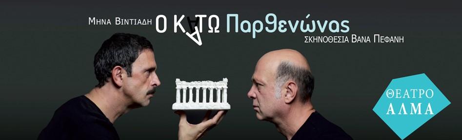 Ολοκληρώνεται ο προγραμματισμένος κύκλος παραστάσεων «Κάτω Παρθενώνας» του Μηνά Βιντιάδη στο Θέατρο Άλμα