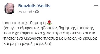 , Πέθανε ο ηθοποιός Δημήτρης Τσούτσης