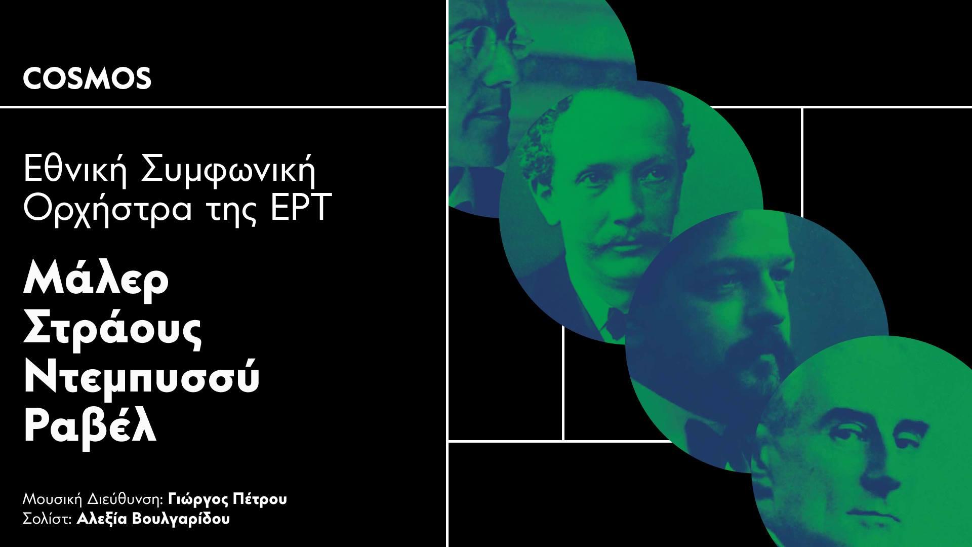 Συναυλία της Εθνικής Συμφωνικής Ορχήστρας της ΕΡΤ