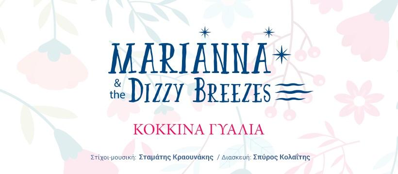 Τα «Κόκκινα Γυαλιά» του Σταμάτη Κραουνάκη από τους Marianna & The Breezes