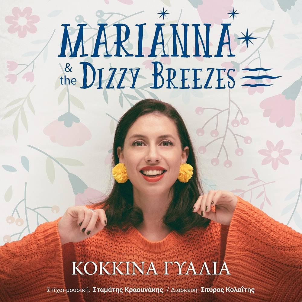 , Τα «Κόκκινα Γυαλιά» του Σταμάτη Κραουνάκη από τους Marianna & The Breezes