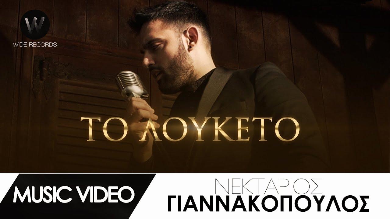 Νεκτάριος Γιαννακόπουλος – «Το λουκέτο»