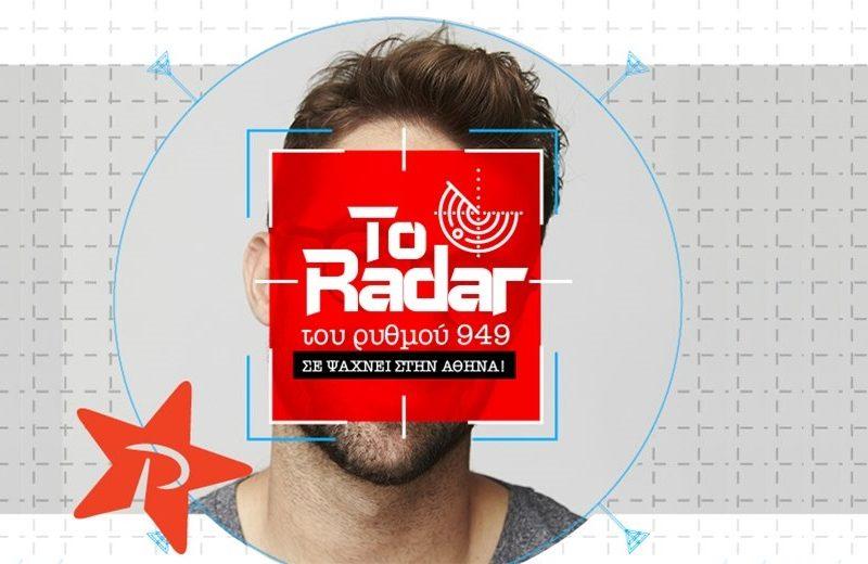 Νέος Διαγωνισμός από τον Ρυθμό 9,49 | «Το Radar» σου δίνει μετρητά καθημερινά