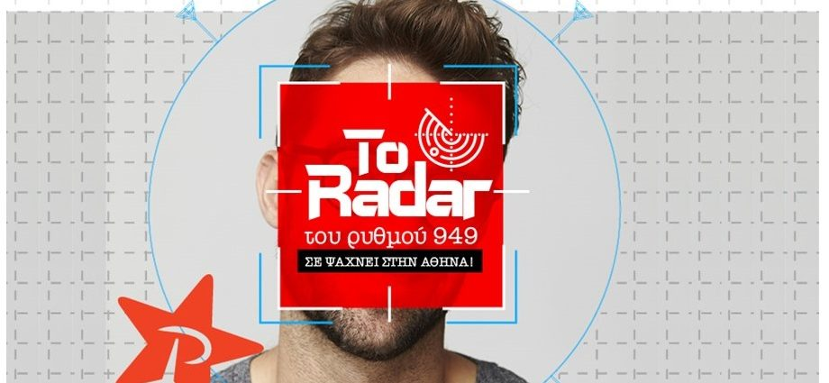, Νέος Διαγωνισμός από τον Ρυθμό 9,49 | «Το Radar» σου δίνει μετρητά καθημερινά