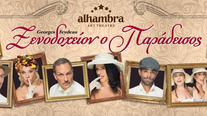 , Είδαμε την παράσταση: Ξενοδοχείον ο Παράδεισος στο θέατρο ALHAMBRA