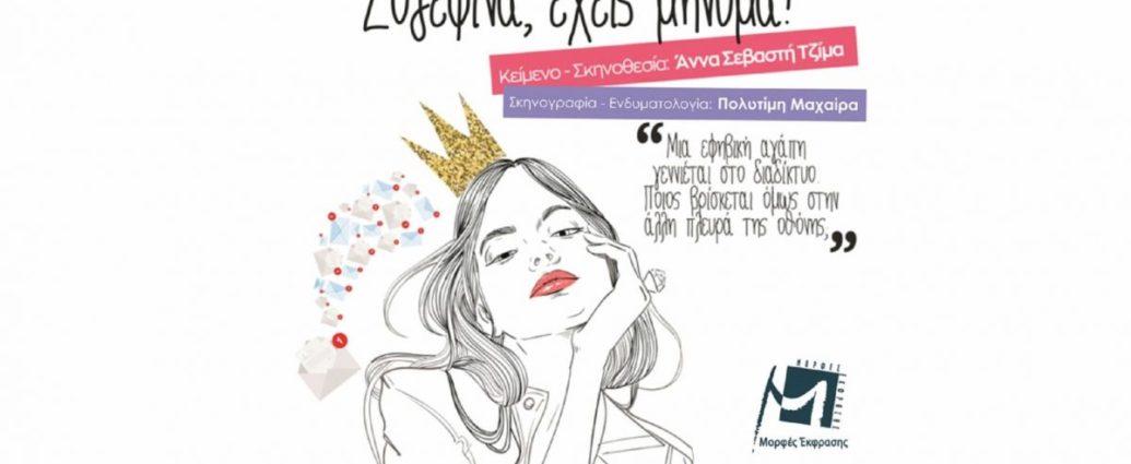 , «Ζοζεφίνα, έχεις μήνυμα!» | Οι Μορφές Έκφρασης στηρίζουν την Παγκόσμια Ημέρα Ασφαλούς Πλοήγησης στο Διαδίκτυο