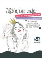 , «Ζοζεφίνα, έχεις μήνυμα!»