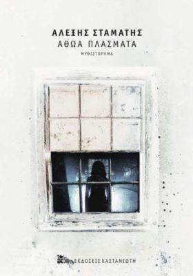 """, Αναβολή της παρουσίασης του βιβλίου του Αλέξη Σταμάτη """"Αθώα Πλάσματα"""" στον Ιανό"""