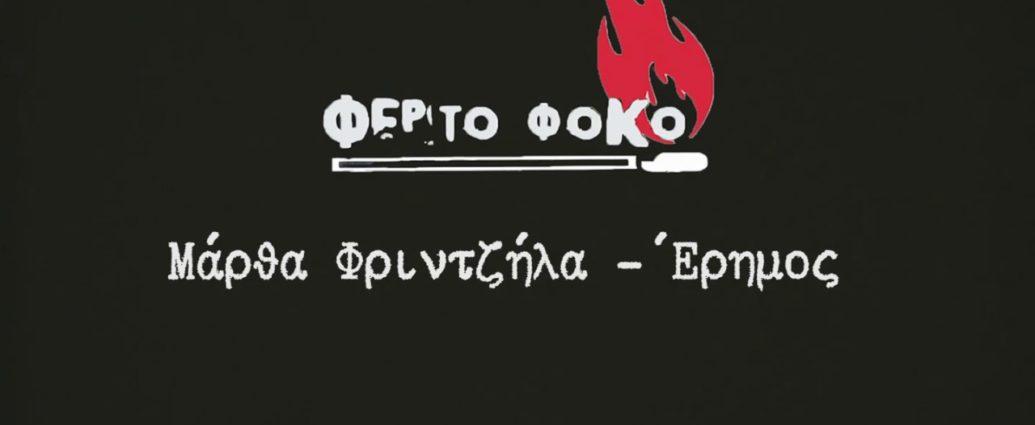 , «Φέρ΄το Φόκο» & Μάρθα Φριντζήλα «Έρημος» | Καινούριο τραγούδι