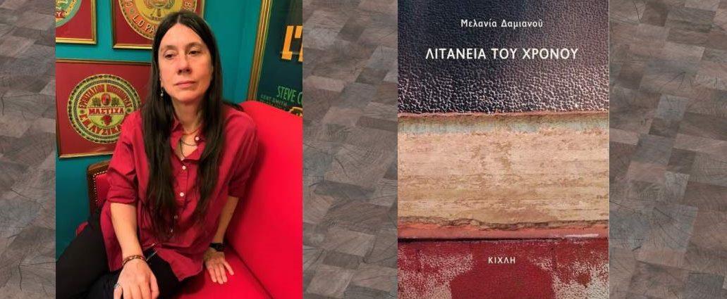 """, Συνέντευξη: Μελανία Δαμιανού """"Έχω γνωρίσει την σιωπή για πολύ καιρό για λόγους που ξεπερνούσαν την θέληση μου"""""""