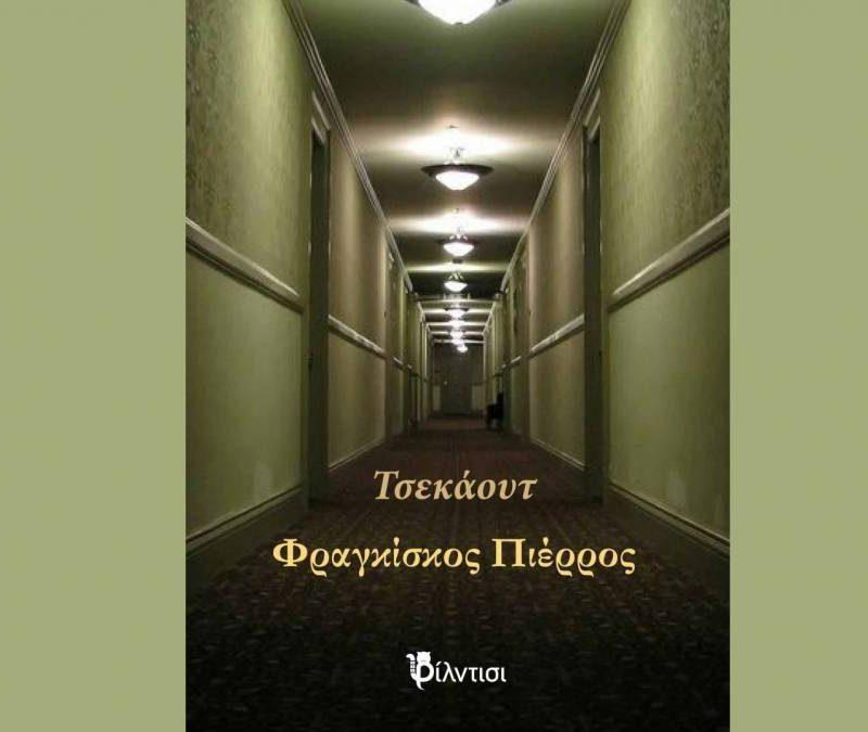 «Τσεκάουτ» | Νέο διήγημα από τον Φραγκίσκο Πιέρρο | Εκδόσεις Φίλντισι