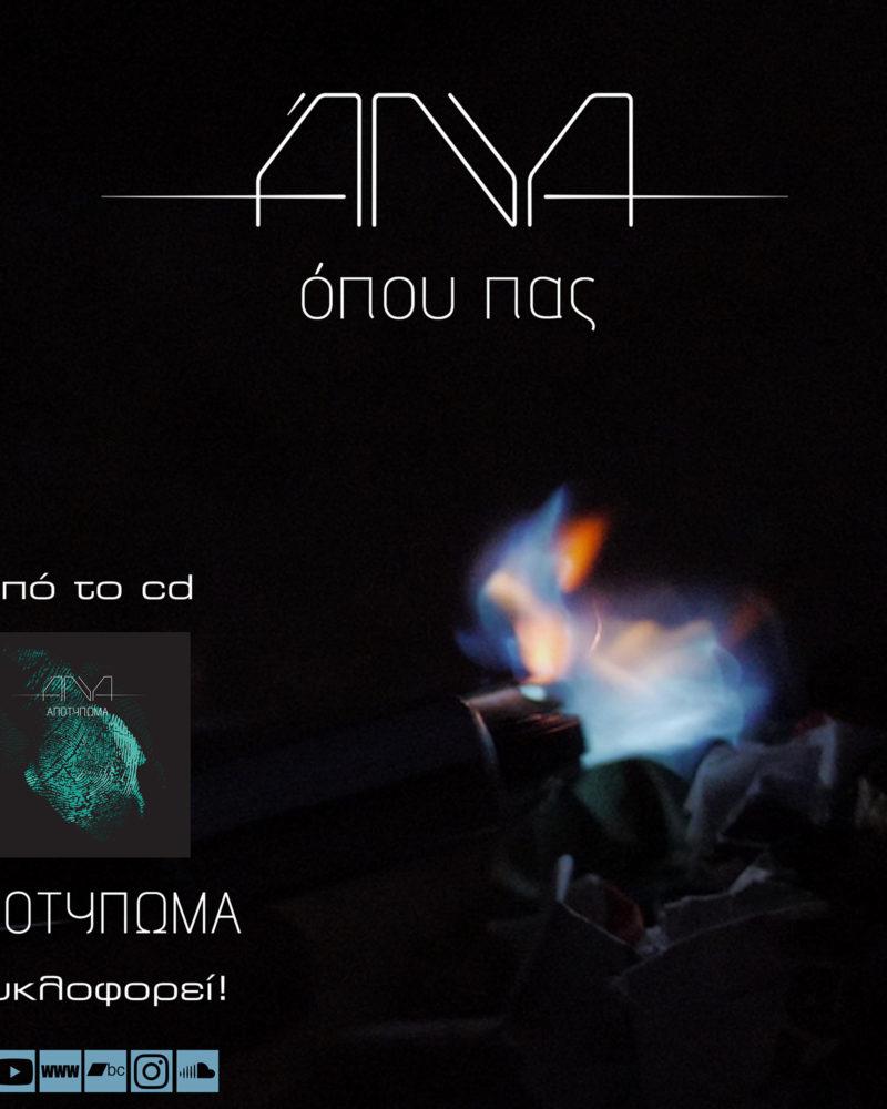 Official music video:ANYA – «Όπου πας»