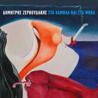 , Νέες κυκλοφορίες :Ελευθερία Αρβανιτάκη – «Κι Εγώ Που Έλεγα»