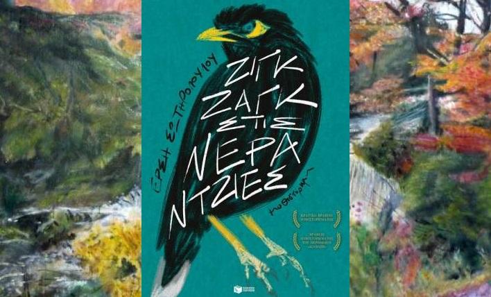 """Έρση Σωτηροπούλου """"Ζιγκ ζαγκ στις νεραντζιές"""" από τις εκδόσεις Πατάκη"""
