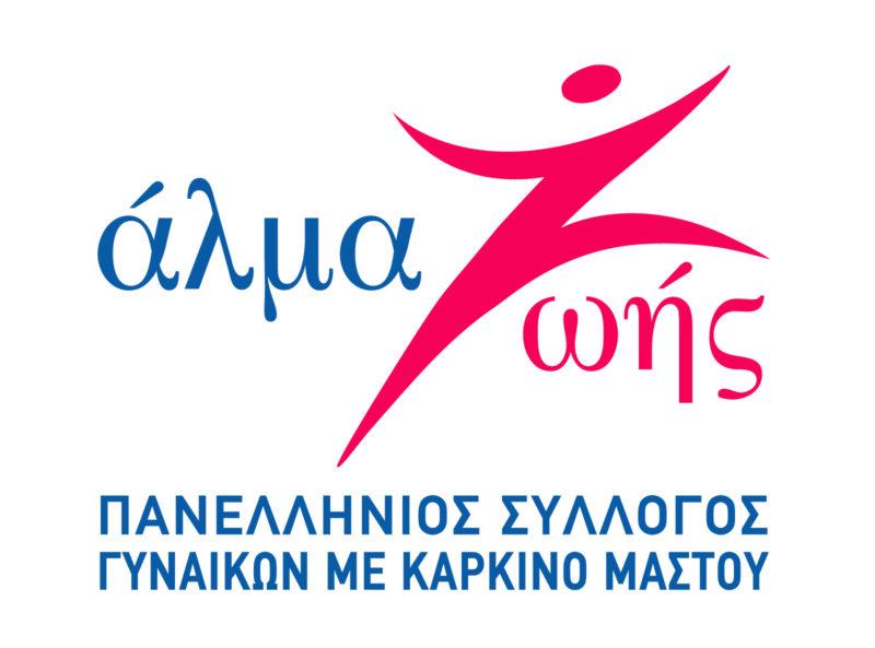 Greece Race for the Cure® 2020: η διοργάνωσή μας φέτος ΑΛΛΑΖΕΙ!