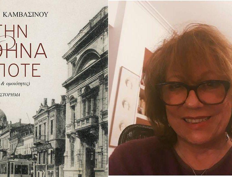 «Στην Αθήνα Του Κάποτε (διαφορές & ομοιότητες)»   Νέο Μυθιστόρημα από την Μαρικαίτη Καμβασινού