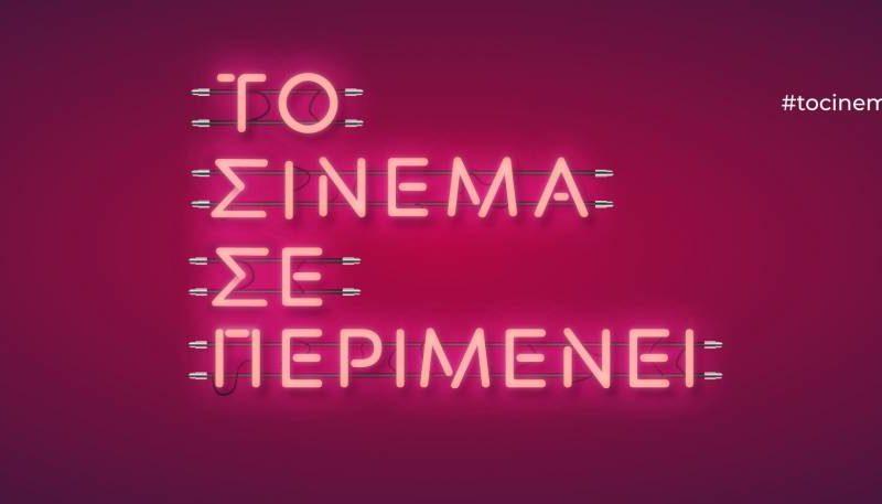 «Το Σινεμά Σε Περιμένει» 1η Ιουνίου στα θερινά | Η νέα καμπάνια που μας καλεί πίσω στον κινηματογράφο