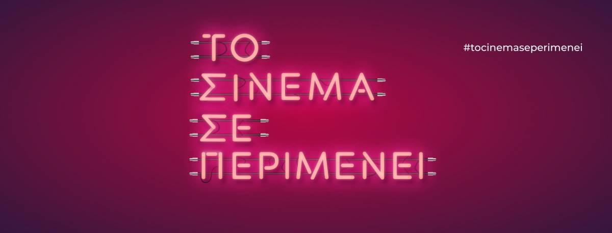 «Το Σινεμά Σε Περιμένει» 1η Ιουνίου στα θερινά   Η νέα καμπάνια που μας καλεί πίσω στον κινηματογράφο