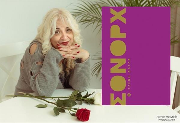 «Σονόρχ» Νέο βιβλίο από την Τζένη Δάγλα