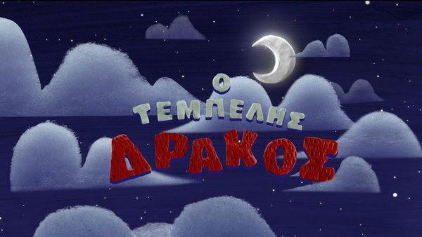 Ο Τεμπέλης Δράκος του Γιώργου Χατζηπιερή σε τρισδιάστατη ταινία μικρού μήκους