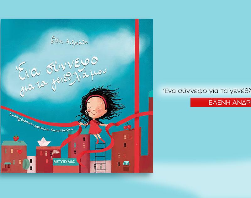 Online, διαδραστική παρουσίαση: Ελένη Ανδρεάδη, «Ένα σύννεφο για τα γενέθλιά μου»   Δευτέρα 29 Ιουνίου στις 18:00
