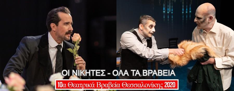 «Ιστορία χωρίς Όνομα» & «Το Παλτό» κυριάρχησαν στα 10α Θεατρικά Βραβεία Θεσσαλονίκης   Όλα τα βραβεία