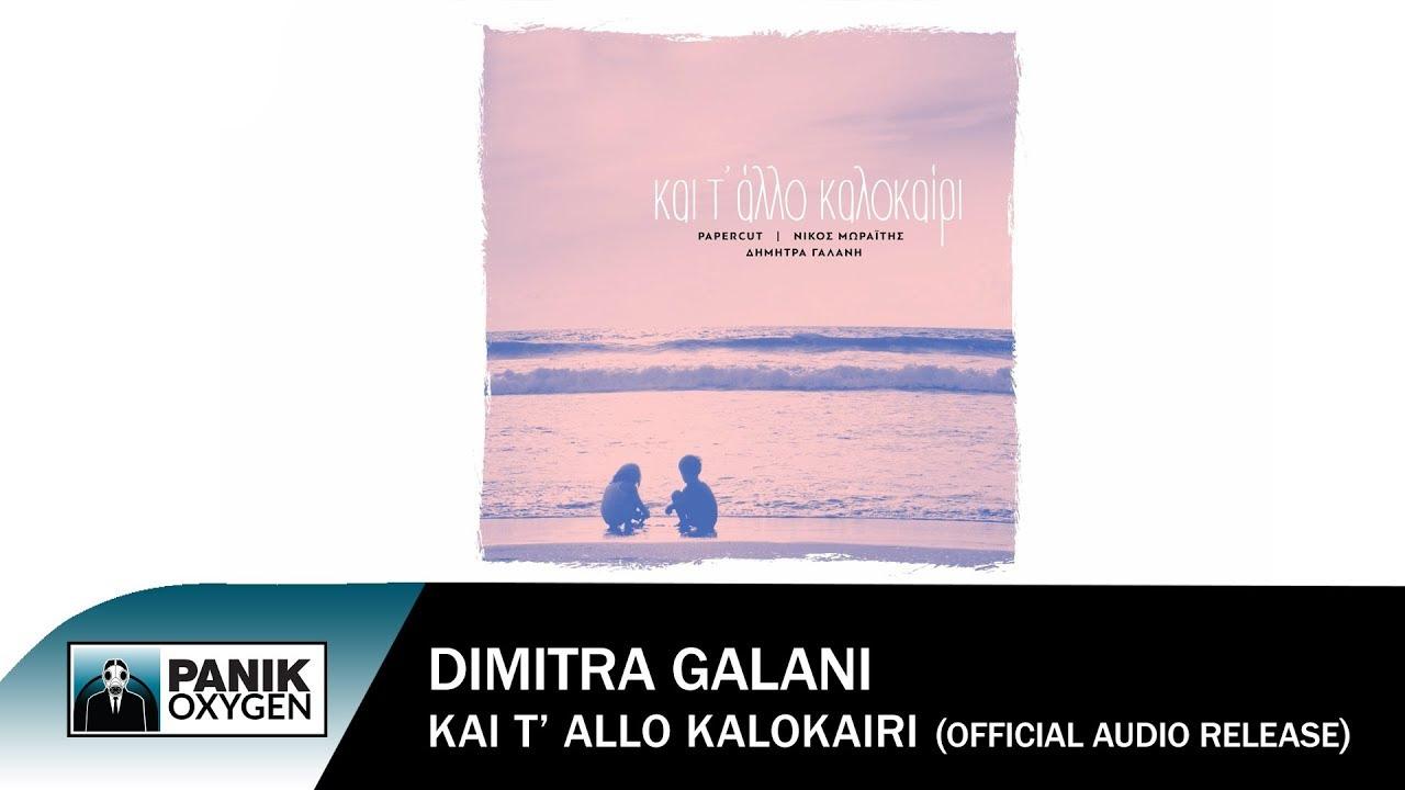 Δήμητρα Γαλάνη – Papercut – Νίκος Μωραΐτης: «Και Τ' Άλλο Καλοκαίρι»